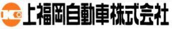 上福岡自動車 株式会社